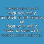 Famous Quotes | Takdeere Badal Jati Hai || Motivation
