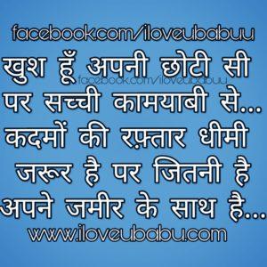 Khush Hu! Kadmo Ki Raftaar Se | Motivational Quote | Dose