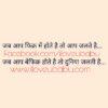 Status Quotes || Jab aap Fikar me hote Hai || Motivation