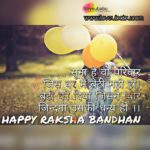 Rakhi Special pics, Raksha bandhan images, Happy raksha bandhan images, soona hai parivaar