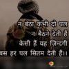 Na Betha Kabhi Do Pal, life quotes, I love u babu, iloveubabu