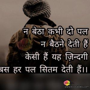 Na Betha Kabhi Do Pal, life quotes, I love u babu, iloveubabu