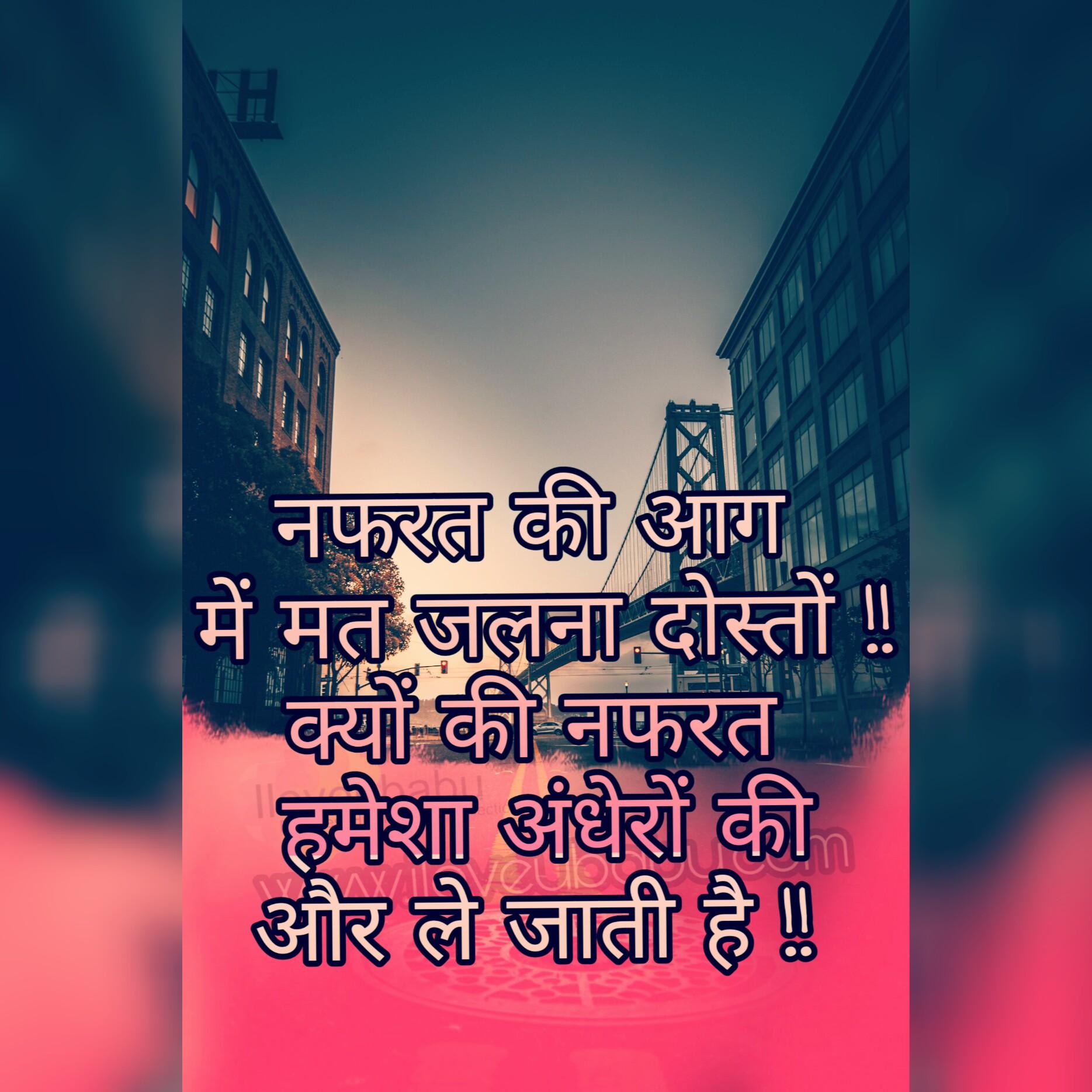 Nafrat ki aag | Sad life Quotes – I love u babu
