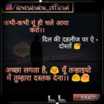 Encouraging Quotes || Kabhi-Kabhi Yuhi || Sad Shayari - iloveubabu
