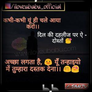 Encouraging Quotes || Kabhi-Kabhi Yuhi || Sad Shayari - iloveubabu
