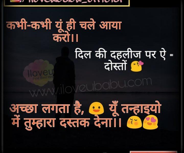 Encouraging Quotes    Kabhi-Kabhi Yuhi    Sad Shayari - iloveubabu