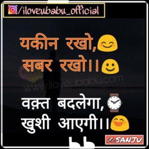 Sad Love SMS | Yaqeen Rakho | Shayari - iloveubabu