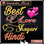 Best Love Shayari In Hindi : { AUGUST 2019 }