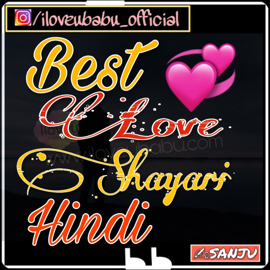 Best Love Shayari In Hindi : { AUGUST 2019 } Most Relatable Quotes