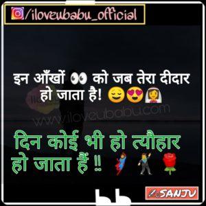 In Aankhon Ko Jab Didaar Ho Jaata Hai