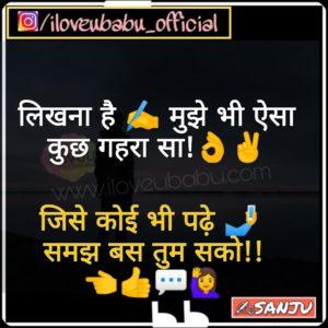 Likhna Hai Mujhe Khuch Aisa