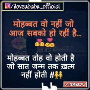Mohabbat Wo Nahi Jo Aaj Ho Rahi hai