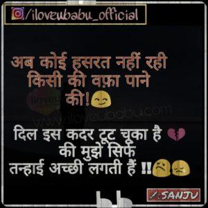 Ab Koi Hasrat Nahi Wafa Paane Ki | Relatable Real Life Quotes In Hindi