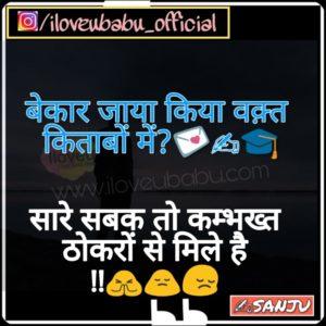Bekar Zaya Kiya Waqt Kitaabo Me | Top 7 Life Quotes Images In Hindi Collection