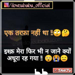 Ek Tarfa Nahi Tha Ishq Mera | Sad Shayari