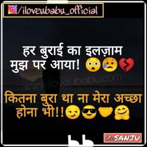 Har Buraai Ka Ilzaam Mujh Par aaya | Hindi Sad Shayari | iloveubabu