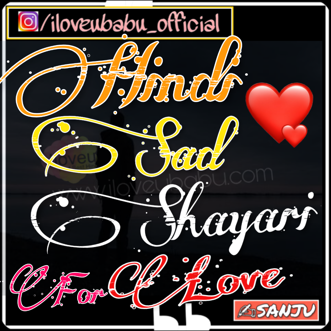 Hindi Sad Shayari For Love : {September 2019} 17+1 Best Collection Ever