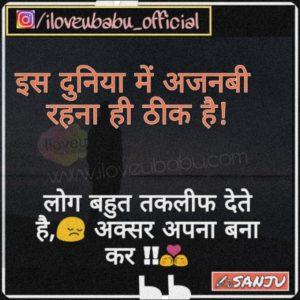 Is Duniya Me Ajnabi Rehna Hi Thik Hai