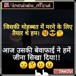 Jiski Mohabbat Me Marne Ke Liye Teyaar Thay Hum | Hindi Love Shayari