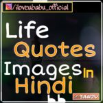 Life Quotes Images in Hindi 19 + { September 2019 } Collection
