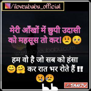 Meri Aankhon Me Chhupi Udasi Ko Mehsoos Kar | True Love Shayari