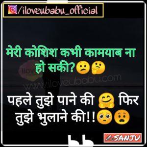 Meri Koshish Kabhi Kamyab Na Ho Saki | True Love Shayari by Sanju