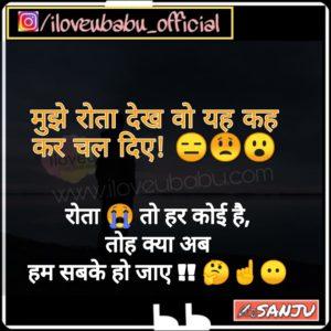 Mujhe Rota Dekh Wo Chal Diye | True Love Shayari | Iloveubabu