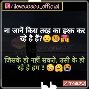 Naa Jaane Kis Tarah Ka Ishq Kar Rahe Hai Hum | Special Shayari