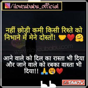 Nahi Chhorri Kami Kisi Rishte Ko Nibhaane Me Dosto | Special Shayari