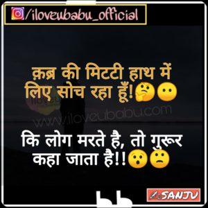 Qabra Ki Mitti Hath Me Liye Soch Raha Hu | Hindi Shayari By Sanju