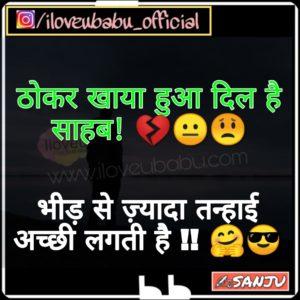 Thokar Khaaya Hua Dil Hai Sahaab | Hindi Shayari | iloveubabu