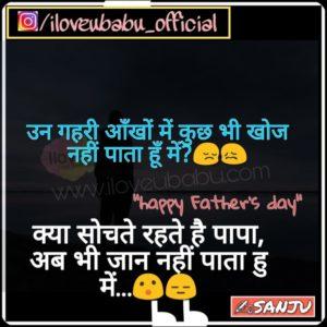 Un Gehri Aankhon Me Khuch Bhi Khoj Nahi Paata Hu me