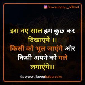 इस नए साल हम कुछ कर दिखाएंगे | happy new year quotes 2020 Images In Hindi