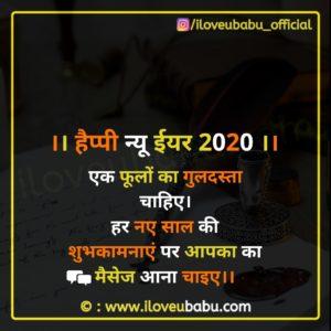 एक फूलों का गुलदस्ता चाहिए | happy new year quotes 2020 Wishes