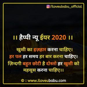 खुशी का इज़हार करना चाहिए | happy new year wishes in hindi