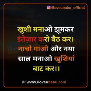 खुशी मनाओ झूमकर इंतेज़ार करो बैठ कर। | Top New Year Quotes In Hindi