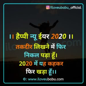तकदीर लिखने में फिर निकल पड़ा हूँ। | Positive New Year Quotes In Hindi