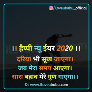 दरिया भी सूख जाएगा। | Top New Year Quotes