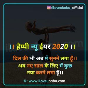 दिल की भी अब में सुनने लगा हूँ।। | Best New Year Wishes in Hindi