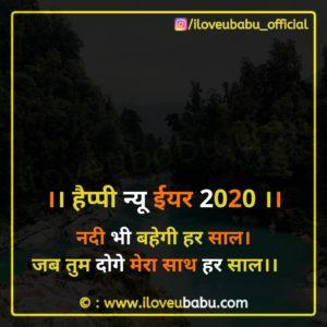 नदी भी बहेगी हर साल। | happy new year quotes 2020 Images