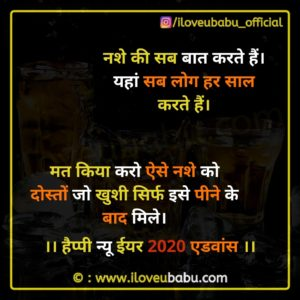 नशे की सब बात करते | happy new year quotes Images 2020