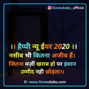 नसीब भी कितना अजीब हैं। | happy new year quotes 2020 Wishes In Hindi