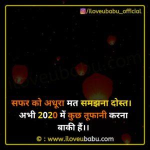 सफर को अधूरा मत समझना दोस्त। Happy New Year 2020 Wishes In Hindi