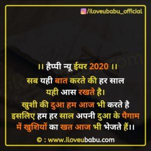 सब यही बात करते की हर साल यही आस रखते है। | New Year wishes in hindi