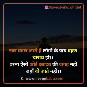 स्वर बदल जाते हैं लोगो के जब वक़्त खराब हो। Happy New Year 2020 Wishes In Hindi