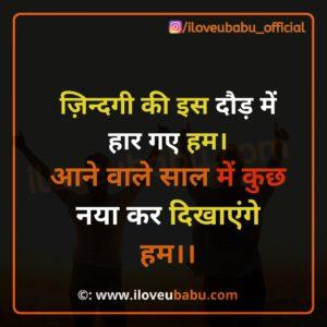 ज़िन्दगी की इस दौड़ में हार गए हम। | New Year Quotes 2020 Wishes Images In Hindi