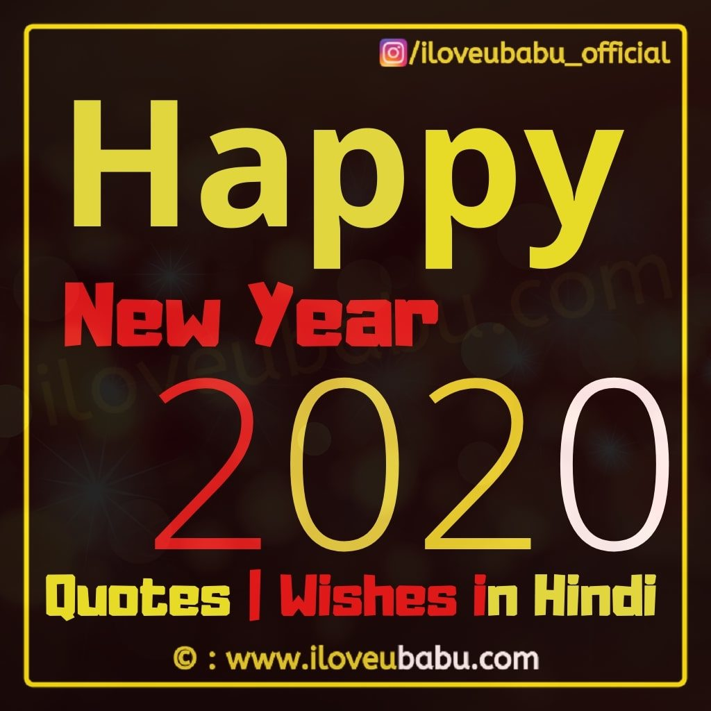 25+ Latest Happy New Year Quotes 2020 Wishes Images In Hindi
