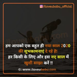 Happy New Year 2020 Shayari Images In Hindi