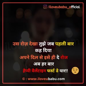 Rose Day Shayari Wishes In Hindi
