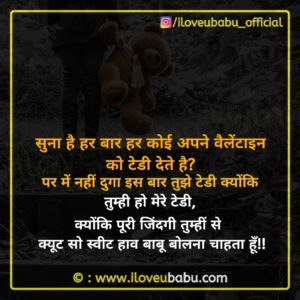 Teddy Day Images Shayari In Hindi